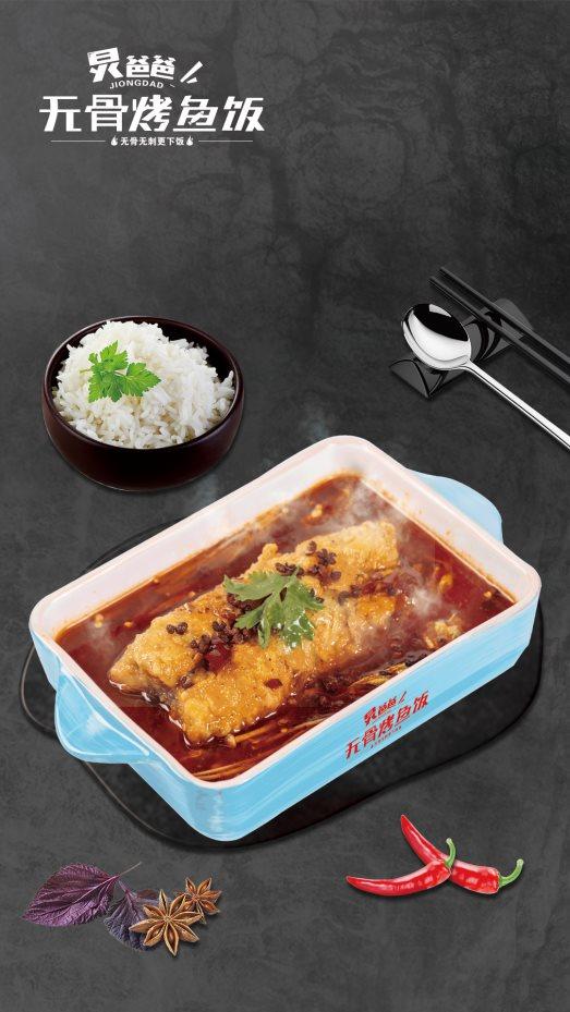 """上线就爆了的中式餐饮黑马,何炅爸爸自创品牌""""炅爸爸无骨烤鱼饭"""""""