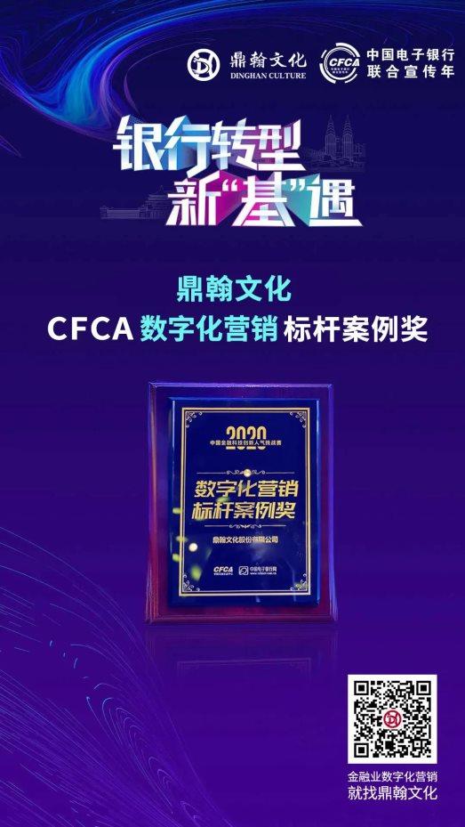 """鼎翰文化荣获""""2020中国金融科技创新数字化营销标杆案例奖"""""""