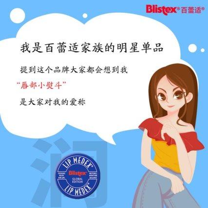 网络爆款美国blistex碧唇小蓝罐润唇膏究竟值得买吗?